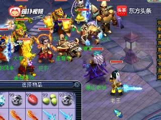 梦幻西游:老王拿18段宝石调戏商人,轩总偷袭!掉了18段宝石