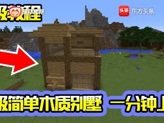 我的世界:就算是只用木材,也能搭建出来的别墅,是不是很好看呢