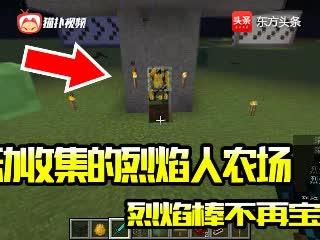 我的世界:烈焰棒不再宝贵!只需做出一个这样的烈焰人农场即可!
