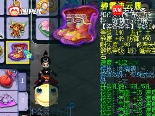 """梦幻西游:159级化生寺硬件展示,拿到""""英雄会天启探花""""称谓"""