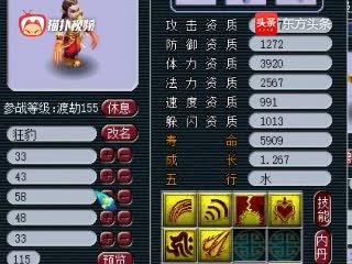梦幻西游:老王新区打7技能须弥狂豹,没掉须弥变成全红,有实力