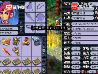 梦幻西游:李永生登录一个沉船打怪10年的号,当场升级175!