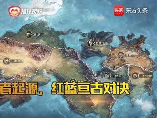 王者荣耀 峡谷起源,苍狼vs巨人,召唤师不过红蓝对决的延续者