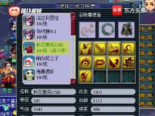 梦幻西游:黄金台出现嚣张区霸!亮出两只全红,向全区玩家挑衅!
