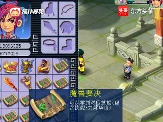 梦幻西游:藏宝阁买69平民号,背包里9本兽决,价值高达几百万