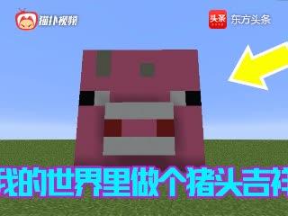 我的世界:一分钟搭建一个粉红小猪!家园吉祥物GET!