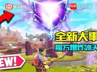 堡垒小管家:全新大事件,魔方爆炸,给玩家来一场浪漫的冰雪奇缘