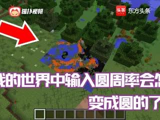 我的世界:在地图种子输入圆周率,注意看这右手边的爱心湖!