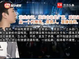 通过IG夺冠王思聪手撕腾讯看出,中国电竞亟需监管部门
