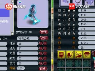 梦幻西游:全服第一16技能画魂如今已全红,极品资质还要四年