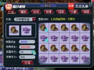 梦幻西游:老王用高灵九眼天珠打造一车召唤兽装备,真出了高伤害