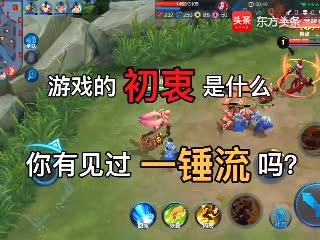 王者荣耀:游戏的初衷是什么?你看见过一锤流吗?