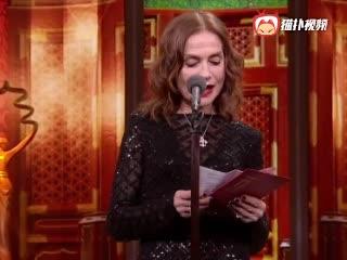 伊莎贝尔·于佩尔颁发天坛奖最佳女主角