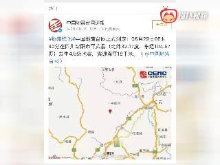 四川绵阳平武县发生4.0级地震 震源深度18千米