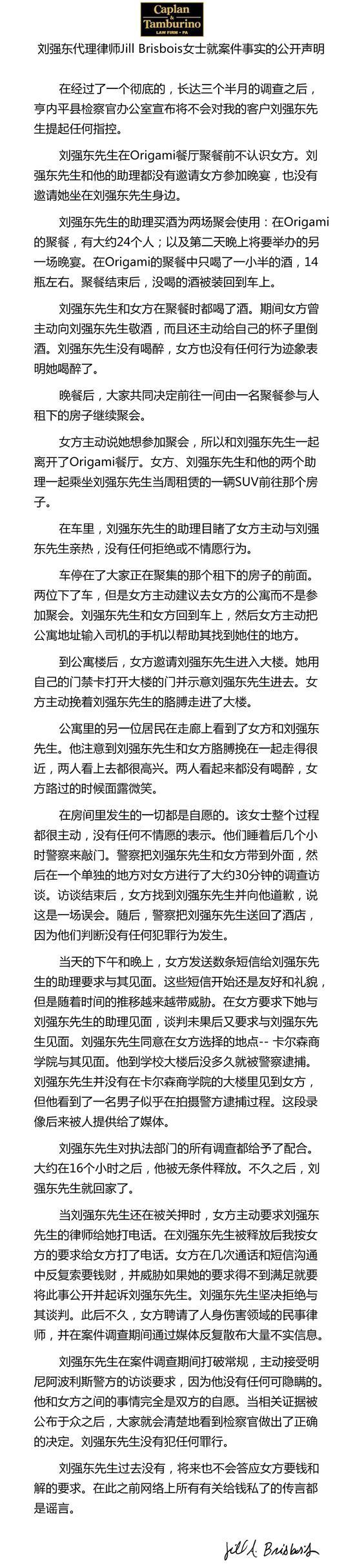 刘强东:十分自责和后悔 全力弥补此事对家庭的创伤