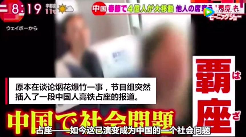 """日本节目正黑中国 现场嘉宾突然打破""""套路"""""""