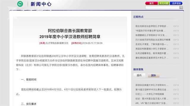 36万年薪聘去阿联酋当中文老师 官方:是真的!