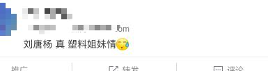 刘诗诗官宣生子,大半个娱乐圈都送上祝福,杨幂唐嫣却毫无动静?
