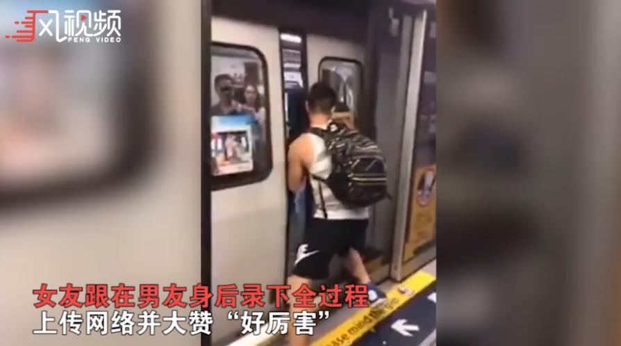 为在女友面前耍帅 外国男子徒手扒开地铁屏蔽门