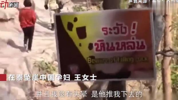 中国孕妇讲述泰国坠崖细节:丈夫拥吻后将我推下