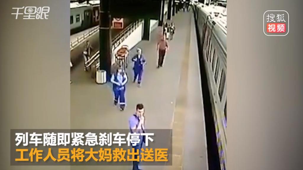 大妈欲强行上火车一脚踩空 被带倒摔下铁轨