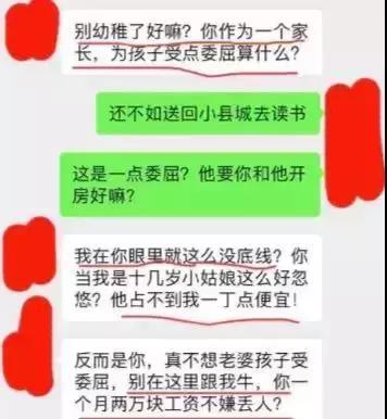 """""""为了孩子上幼儿园陪睡校长"""":被赢在起跑线毁掉的中国家长"""