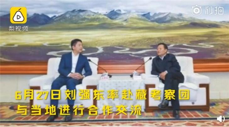 刘强东时隔8个月公开现身:率团赴西藏考察
