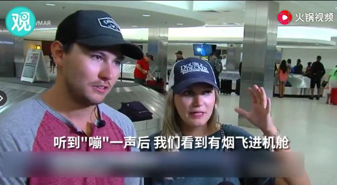 乘客拍下视频:飞着飞着,客机引擎零件掉了