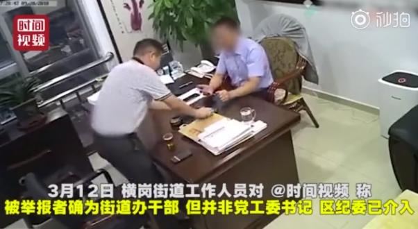"""深圳街道干部被批捕 因""""4分钟收9人贿赂""""视频扬名"""