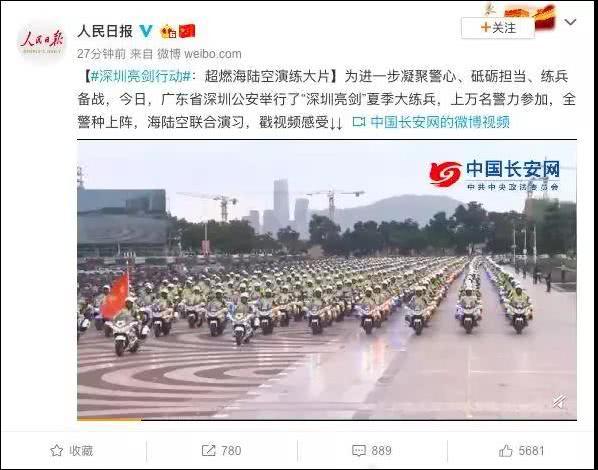 深圳公安大练兵的画风有点眼熟…