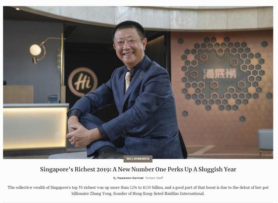 海底捞创办人张勇成新加坡新首富 身家138亿美元