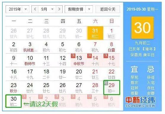 """国庆假期火车票开抢!这样""""拼假""""能连休13天!"""