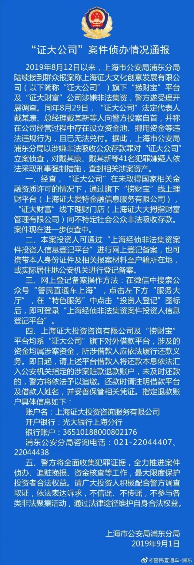 涉嫌非法吸收公众存款,上海滩百亿级大佬自首!3天前还承诺:不跑路、不失联