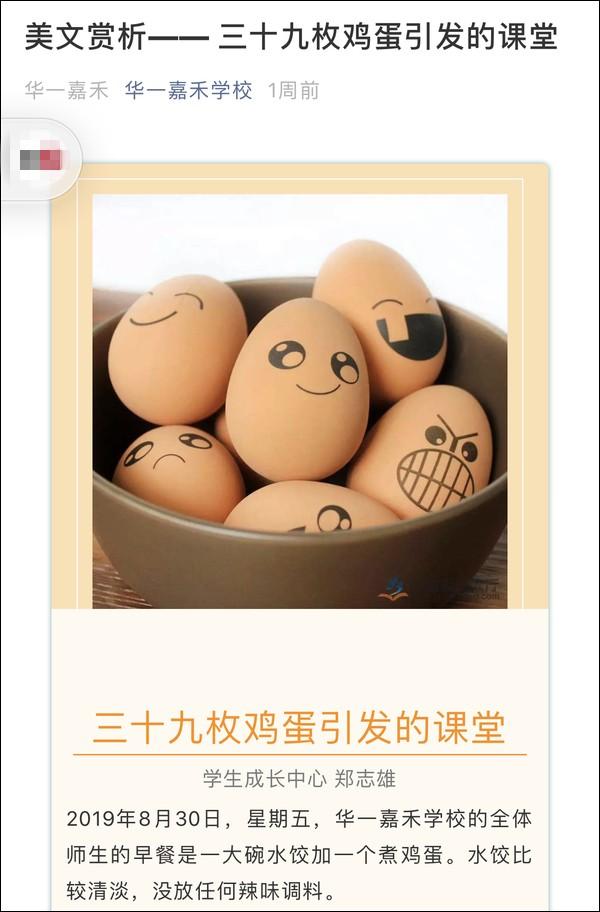 45个初一学生剩39个鸡蛋,老师惊讶发现…-关注民生/资讯/公益/美食等综合新闻的自媒体博客