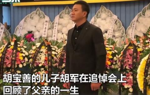 胡宝善告别仪式北京举行 胡军:我敬佩你也羡慕你