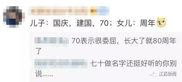 """""""国庆四胞胎""""名字公布了!网友:好听又有深意,就是有点费笔芯"""