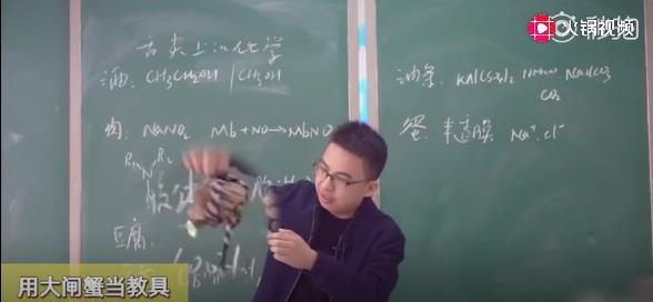 别人家的老师超硬核!化学老师用大闸蟹教学
