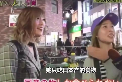 日本女生嫌弃中国制造被打脸 称只吃日本产的食品