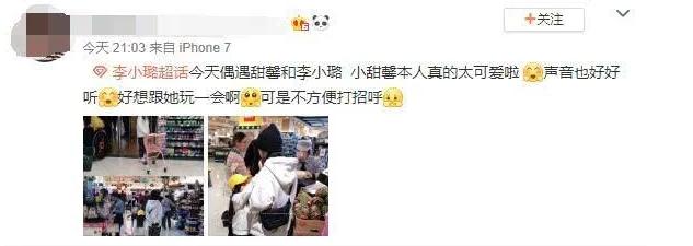 李小璐带甜馨逛超市穿亲子装 母女俩互动温馨有爱