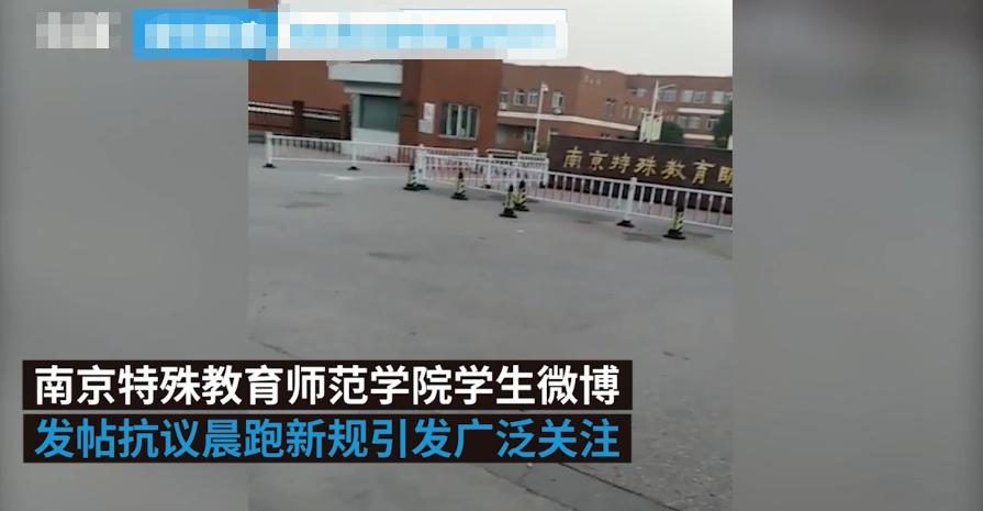南京高校强制晨跑怎么回事 校方:未定方案