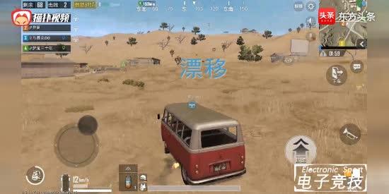 絕地求生:刺激戰場大巴車沙漠漂移,老司機附身再現!